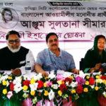 কুমিল্লা সিটি নির্বাচন: সীমার ২৯ দফা ইশতেহার ঘোষণা