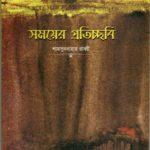 শামসুন নাহার রাব্বীর 'সময়ের প্রতিচ্ছবি'