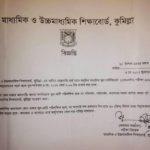 ২০১৬ সাল উল্লেখ করে কুমিল্লা শিক্ষা বোর্ডের এসএসসির ফল প্রকাশ
