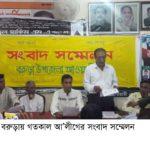 বরুড়ায় উপজেলা আ'লীগের আহ্বায়ক কমিটির বিরুদ্ধে অনাস্থা