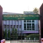 এসএসসিতে ফল বিপর্যয় কুমিল্লা শিক্ষা বোর্ডের ৯৩০টি শিক্ষা প্রতিষ্ঠানকে কারণ দর্শানোর নোটিশ