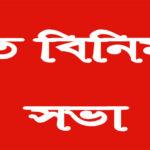 চৌদ্দগ্রামে পৌর বিএনপি'র আহবায়ক কমিটির ১ম মতবিনিময় সভা