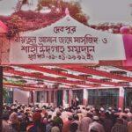 মনোহরগঞ্জ উপজেলায় ঈদের বৃহত্তম জামাত দেবপুরে