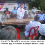 নাজমুল হুদার তৃণমুলের কমিটি চৌদ্দগ্রামে বিএনপি'র কমিটি হতে পারে না- চৌদ্দগ্রামে বিএনপি'র নেতৃবৃন্দ