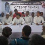 চৌদ্দগ্রামে বিএনপি নেতা আরিফুর রহমানের শোকসভা অনুষ্ঠিত
