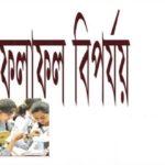 বরুড়ায় এইচ এস সি পরিক্ষার ফলাফল বিপর্যয়ঃ শিক্ষক,অভিবাবকসহ হতাশ শিক্ষার্থীরা