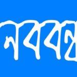 নোয়াখালীর  সেনবাগে জলাবদ্ধতা নিরসনের জন্য মানববন্ধন