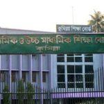 কুমিল্লা বোর্ডের ফল বিপর্যয়ে দায়ী কর্মকর্তাদের অদক্ষতা