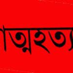 ব্রাহ্মনপাড়ায় ৩ সন্তানের জনকের বিষপানে আত্মহত্যা