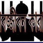কুমিল্লায় স্বামী হত্যার দায়ে স্ত্রী ও পরকীয়া প্রেমিকের যাবজ্জীবন কারাদন্ড