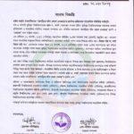 সাংবাদিককে প্রক্টরের হুমকির প্রতিবাদে কুবিসাসের কর্মসূচি ঘোষণা