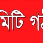 বরুড়া উপজেলা পরিবেশক কল্যাণ সমিতির নতুন কমিটি গঠন