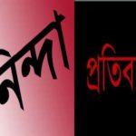 নাঙ্গলকোটে সাংবাদিককে নাজেহাল প্রেসক্লাবের তীব্র নিন্দা ও প্রতিবাদ