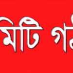 কুমিল্লা উত্তর জেলা জাতীয় শ্রমিক লীগের কমিটি গঠিত