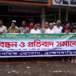 মায়ানমারে নির্বিচারে রোহিঙ্গা নিধনের প্রতিবাদে ব্রাহ্মণবাড়িয়ায় মানববন্ধন ও প্রতিবাদ সমাবেশ