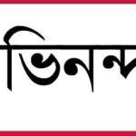 চাঁদপুর জেলা জাতীয় পার্টির আহবায়ককে হাজীগঞ্জ নেতৃবৃন্দের অভিনন্দন