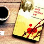 """প্রকাশিত হলো লেখক আখতার উজ্জামান সুমনের সচিত্র ইতিহাস বিষয়ক গ্রন্থ """"একটি মানচিত্রের রক্ত""""।"""
