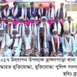 ব্রাহ্মণপাড়ায় বিজয় দিবস উপলক্ষে মুক্তিযোদ্ধা পুলিশ সদস্যদের সংবর্ধনা প্রদান