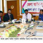 কুমিল্লায় জেলা আইন শৃঙ্খলা কমিটির সভা অনুষ্ঠিত