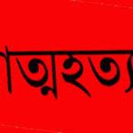 কুমিল্লা সেনানিবাসে নারী সেনা সদস্যের আত্নহত্যা
