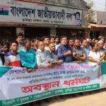 কুমিল্লা নগরীতে বিএনপির দু'গ্রুপের অবস্থান কর্মসূচী পালন