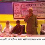 হাইমচর মহাবিদ্যালয়ের এসএসসি পরীক্ষার্থীদের বিদায় ও দোয়া অনুষ্ঠিত