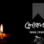 পরিকল্পনামন্ত্রীর মাতার মৃত্যুতে কুমিল্লা জেলা পুলিশের শোক প্রকাশ