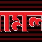 কুমিল্লায় সাড়ে চার হাজার কৃষকের নামে গ্রেফতারি পরোয়ানা