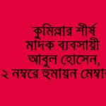 কুমিল্লার শীর্ষ মাদক ব্যবসায়ী আবুল হোসেন, ২ নম্বরে হুমায়ন মেম্বার