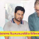 কুমিল্লায় ইয়াবাসহ বিএসএমএমইউ'র চিকিৎসক আটক