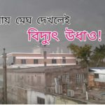 কুমিল্লায় মেঘ দেখলেই বিদ্যুৎ উধাও!