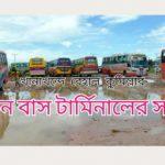 খানাখন্দে বেহাল কুমিল্লার তিন বাস টার্মিনালের সড়ক
