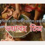 কুমিল্লার নামীদামী হোটেল-রেস্তরাঁর ভয়াবহ চিত্র