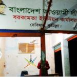 কুমিল্লায় ইউনিয়ন আওয়ামী লীগ অফিসে হামলা ভাংচুর