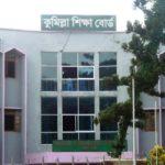 কুমিল্লা শিক্ষা বোর্ডে জিপিএ-৫ পেয়েছে ৬ হাজার ৮৬৫ জন