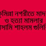 কুমিল্লা নগরীতে মাদক ও হত্যা মামলার আসামি শাহলম গুলিবিদ্ধ