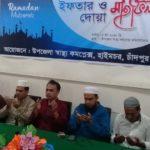 হাইমচর উপজেলা স্বাস্থ্য কমপ্লেক্সে ইফতার ও দোয়া মাহফিল অনুষ্ঠিত