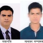 হাজীগঞ্জ রোটার্যাক্ট ক্লাবের কমিটি গঠন