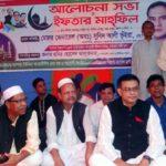 বারপাড়া ইউপি আ'লীগের উদ্যোগে ইফতার মাহফিল