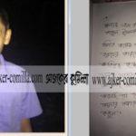 মনোহরগঞ্জে অসহনীয় লোডশেডিং।। এমপির কাছে পঞ্চম শ্রেণির ছাত্রের খোলা চিঠি