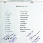কুমিল্লা দক্ষিণ জেলা ছাত্রদলের কমিটি গঠন ।। শিশির সভাপতি, তোফায়েল সম্পাদক