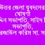 কুমিল্লা উত্তর জেলা যুবদলের কমিটি অনুমোদন