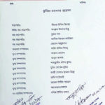 কুমিল্লা মহানগর ছাত্রদলের কমিটি গঠন || রিয়াজ সভাপতি, শিবলু সম্পাদক ও বাহার সাংগ.সম্পাদক