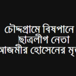 চৌদ্দগ্রামে বিষপানে ছাত্রলীগ নেতা আজমীর হোসেনের মৃত্যু