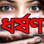 কুমিল্লার দাউদকান্দিতে বিধবাকে ধর্ষণের অভিযোগে ধর্ষকের যাবজ্জীবন কারাদন্ড