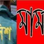 কুমিল্লায় পুলিশ কনস্টেবলের বিরুদ্ধে তরুণীকে একাধিকবার ধর্ষণের অভিযোগ
