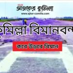 কুমিল্লা বিমানবন্দরঃ কবে উড়বে বিমান