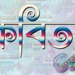 অনুভব- আশিক ফয়সাল