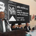রিয়াদ বাংলাদেশ দূতাবাসে জাতীয় শোক দিবস উপলক্ষে আলোচনা সভা অনুষ্ঠিত