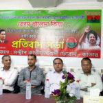 """সন্দ্বীপ জাতীয়তাবাদী ফোরাম,কাতার"""" এর প্রতিবাদ সভা অনুষ্ঠিত"""